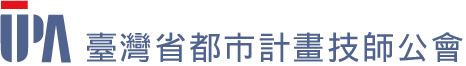 臺灣省都市計畫技師公會